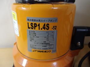 ツルミポンプ 残水吸排水 スイープポンプ【LSP1.4S-52】2013年製
